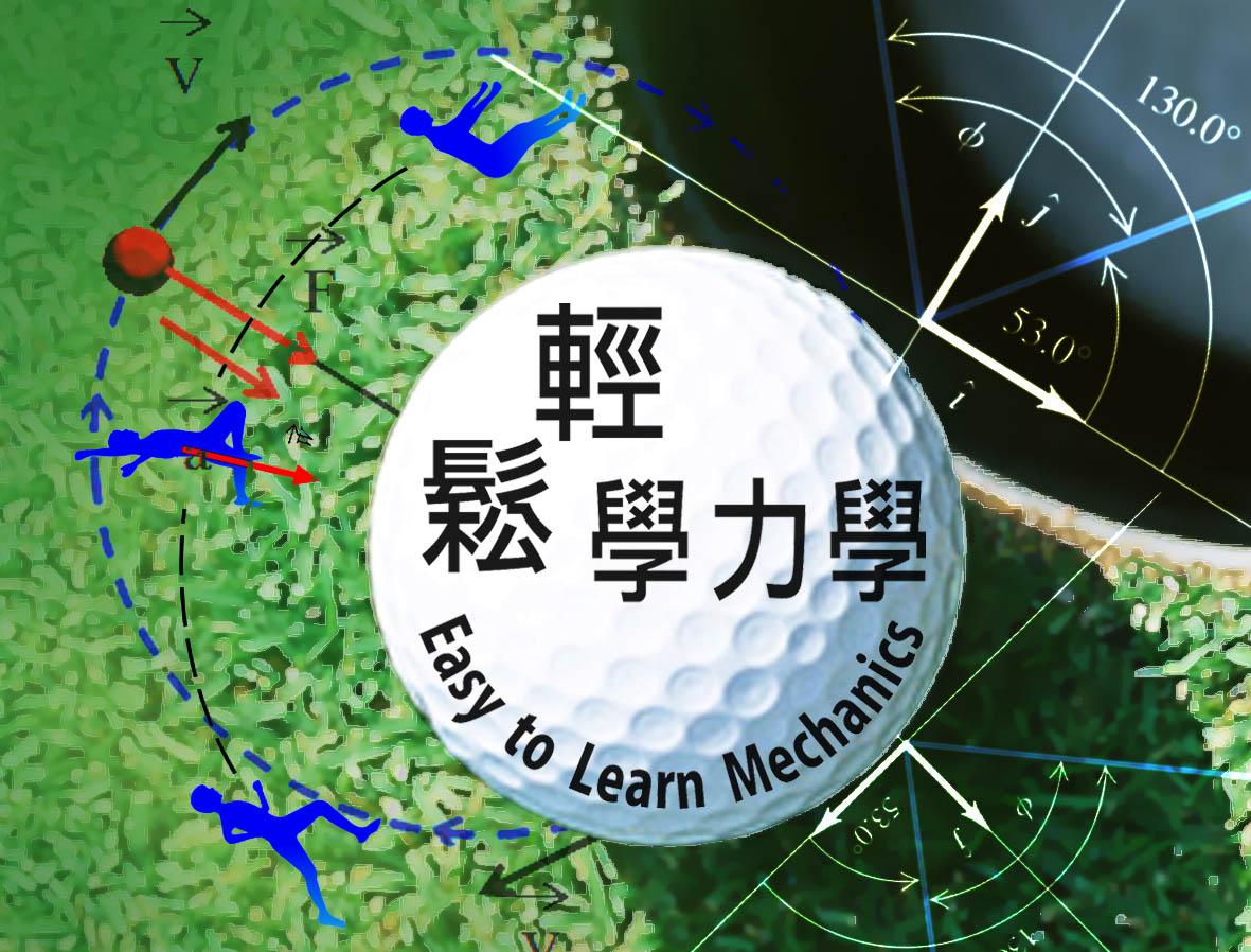 輕鬆學力學(2015夏季班)
