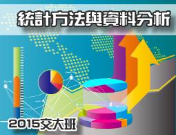 統計方法與資料分析(2015交大班)
