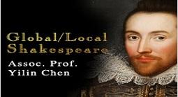 全球化/在地化莎士比亞
