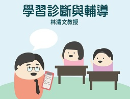 學習診斷與輔導(2015秋季班)