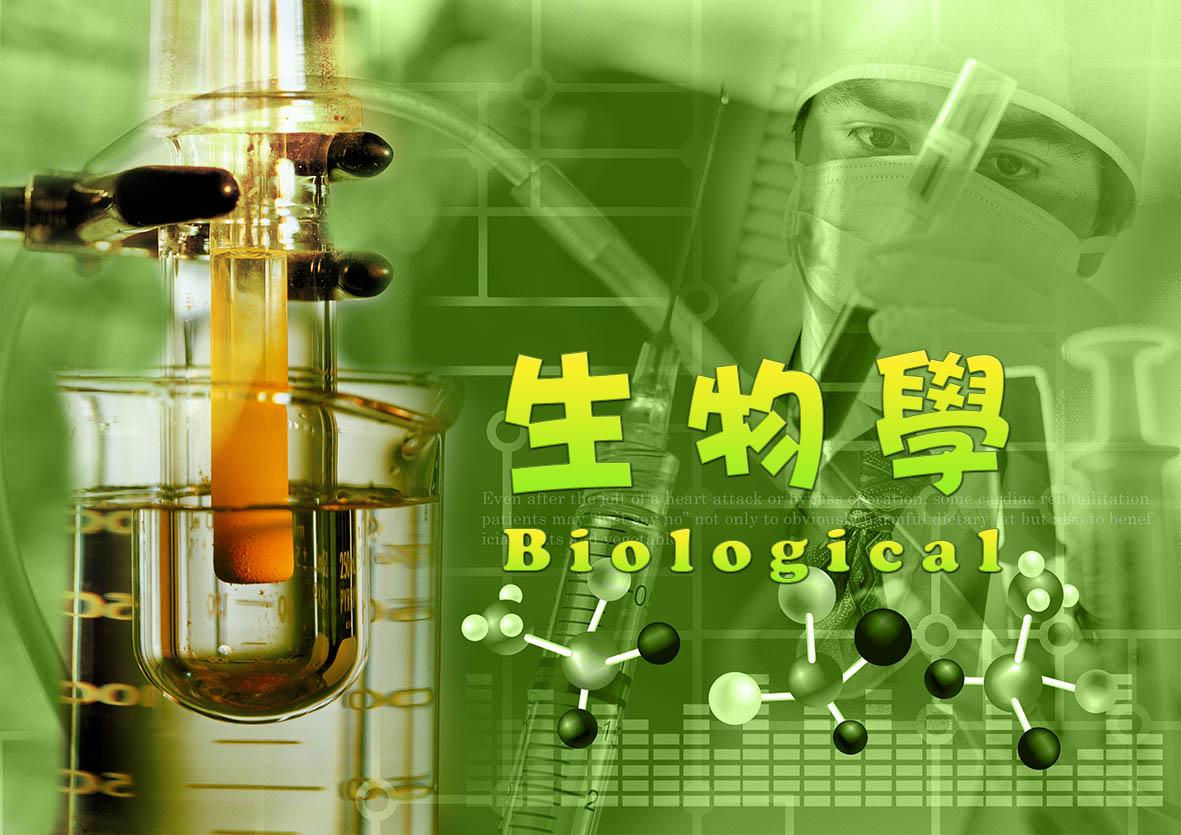 基礎生物學(2015秋季班)