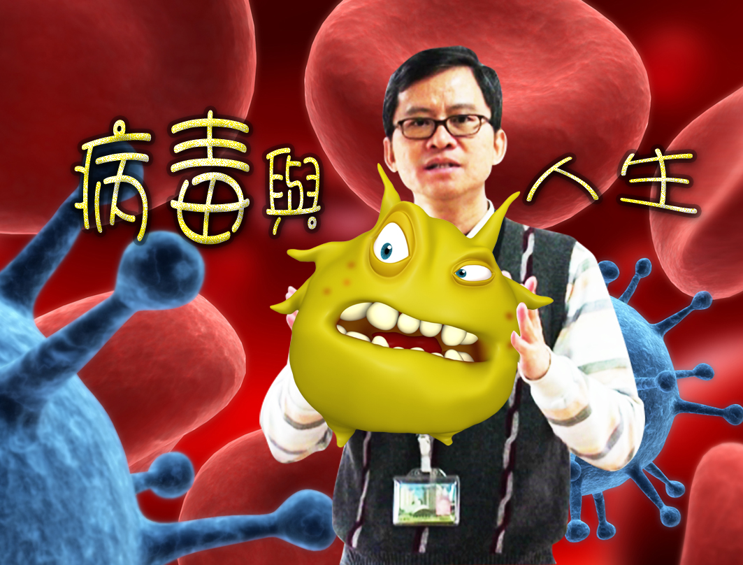 病毒與人生