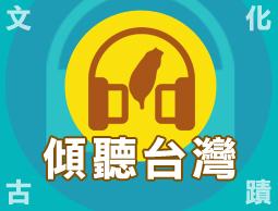 傾聽台灣・文化與古蹟