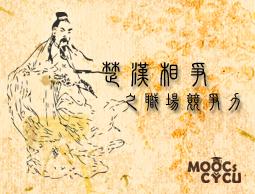 楚漢相爭之職場競爭力(2016春季班)