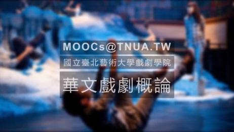 華文戲劇概論