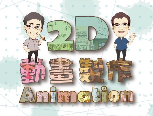 2D動畫製作(2016秋季班)