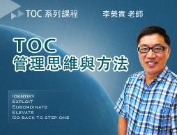 TOC管理思維與方法(2016秋季班)