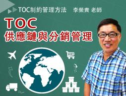 供應鏈與分銷管理—TOC制約管理方法(2016秋季班)