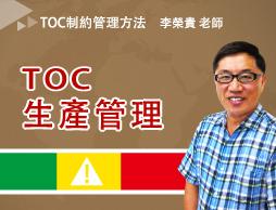 生產管理—TOC制約管理方法