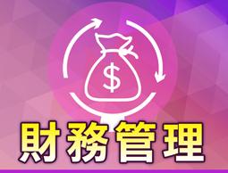 財務管理(2016秋季班)