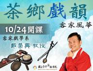 茶鄉戲韻 – 客家風華