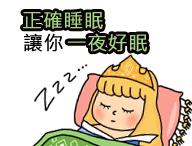 正確睡眠讓你一夜好眠