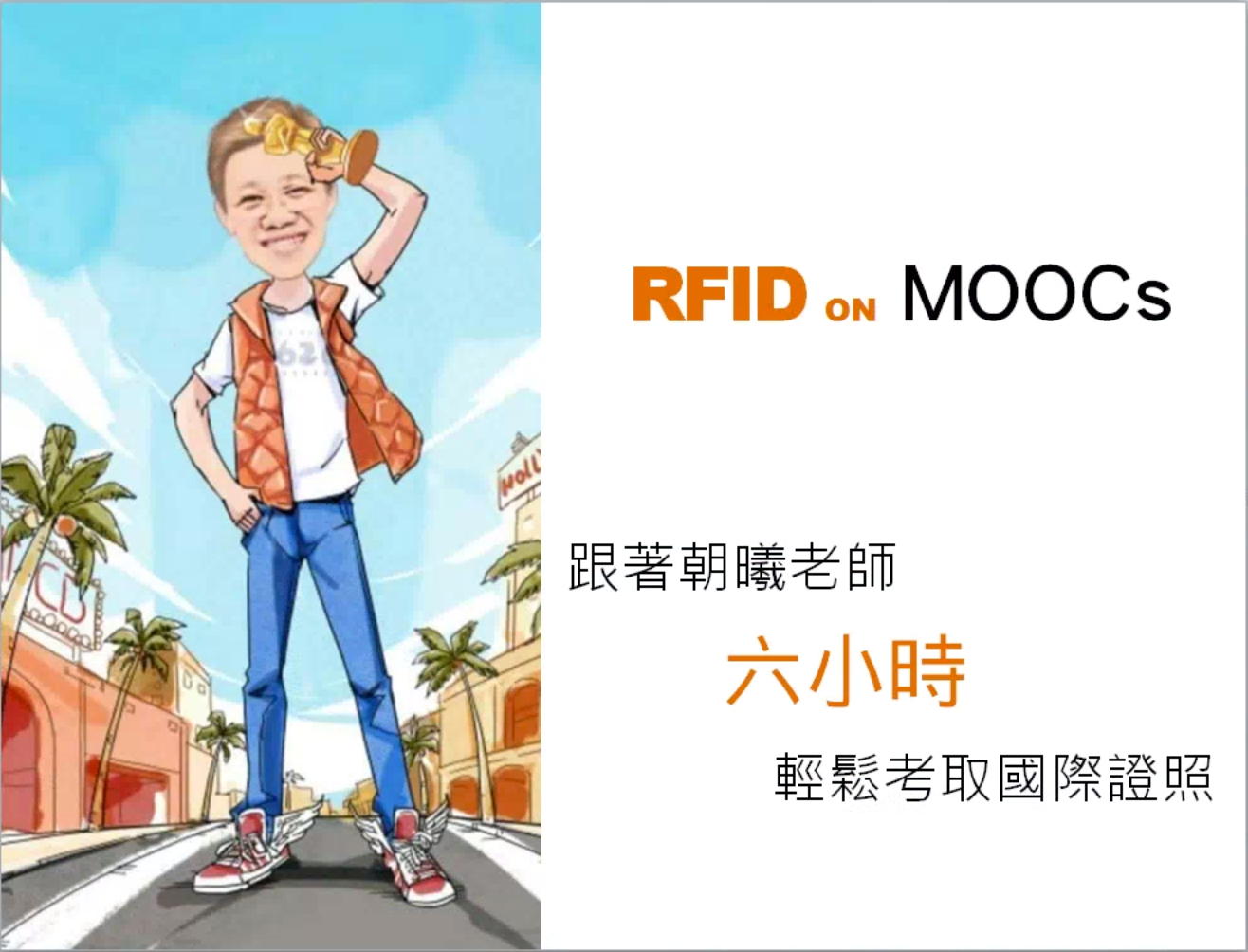 RFID技術與認證(跟著RFID去旅行)(2016秋季班)