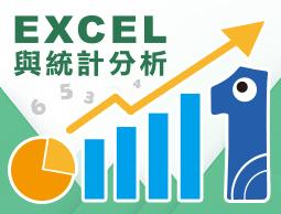 EXCEL與統計分析(2017春季班)