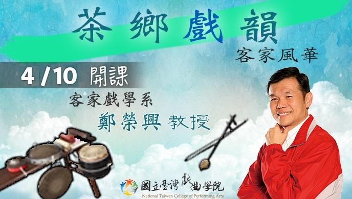 茶鄉戲韻 – 客家風華(2017春季班)
