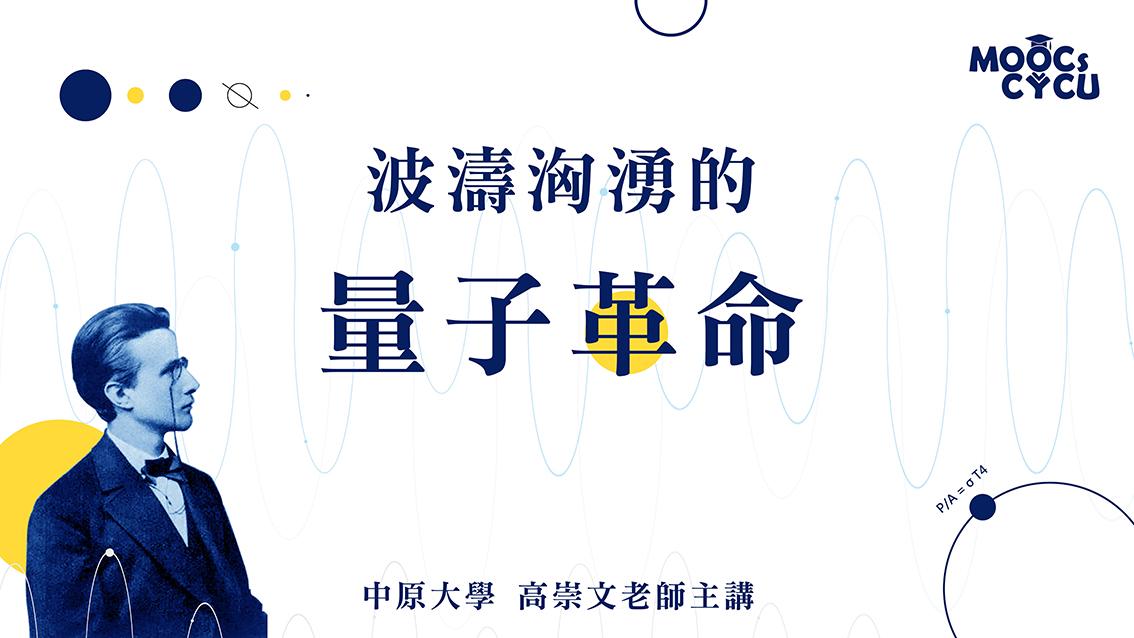 波濤洶湧的量子革命(上)