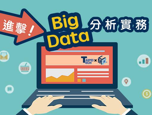 進擊!Big Data分析實務(2018春季班)