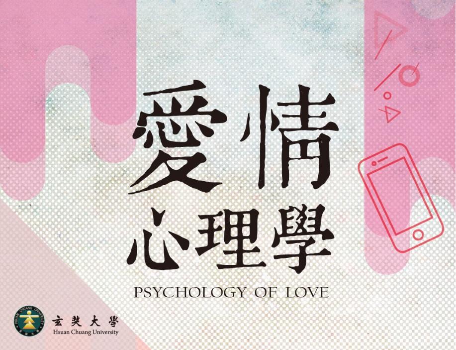 愛情心理學(2017夏季班)