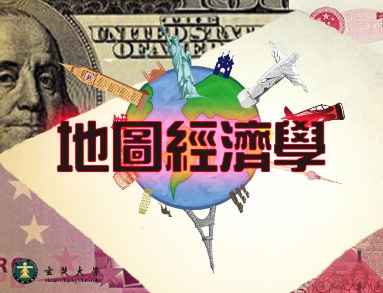 """地圖經濟學:按""""圖""""索驥了解世界經濟"""