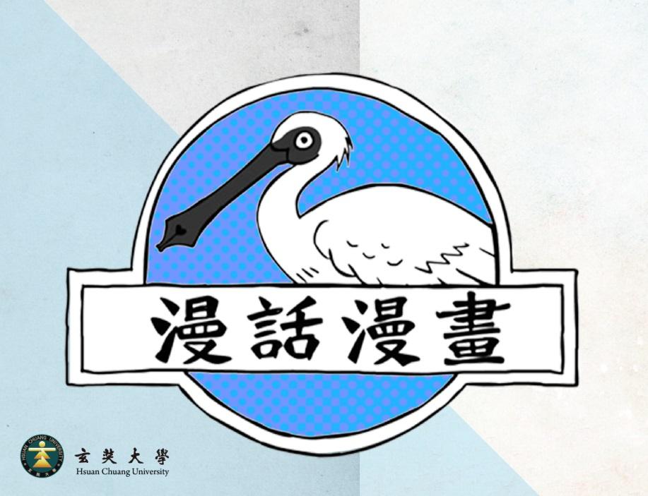 漫話漫畫(2017夏季班)