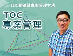 TOC關鍵鏈專案管理方法