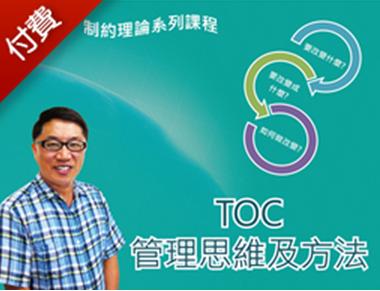 TOC管理思維及方法