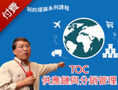 TOC供應鏈與分銷管理