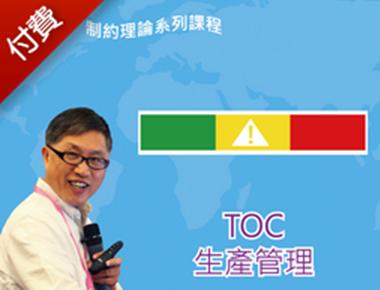 TOC生產管理