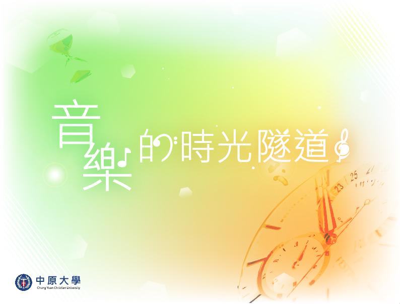 音樂時光隧道(2017秋季班)
