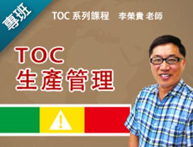 生產管理—TOC制約管理方法(2017交大專班)