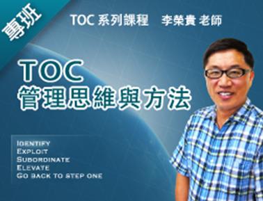 TOC管理思維與方法(2018電電班)