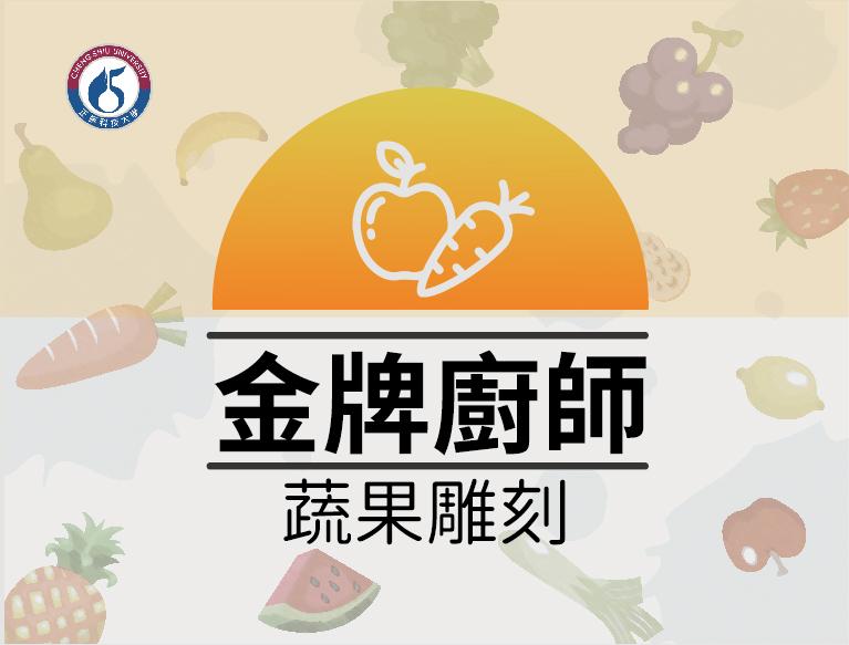 金牌廚師-蔬果雕刻(2018春季班)