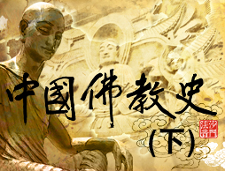 中國佛教史(下)