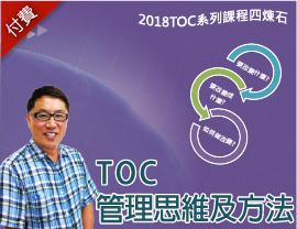 TOC管理思維及方法(2018系列班)