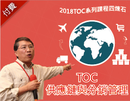 TOC供應鏈與分銷管理(2018系列班)