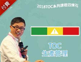 TOC生產管理(2018系列班)