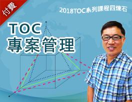 TOC關鍵鏈專案管理方法(2018系列班)