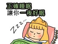 正確睡眠讓你一夜好眠(2018冬季班)