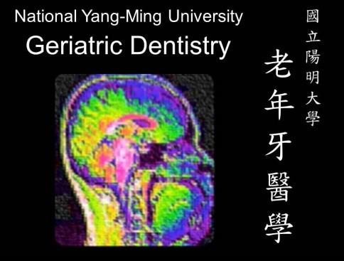 老年牙醫學Geriatric Dentistry