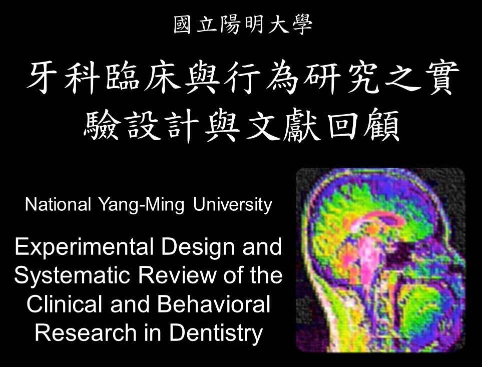 牙科臨床與行為研究之實驗設計與文獻回顧Experimental Design and Systematic Review of the Clinical and Behavioral Research in Dentistry