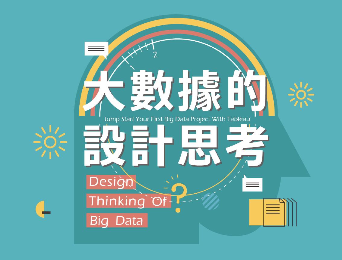 大數據的設計思考(Jump start your first big data project with Tableau) (2018秋季班)