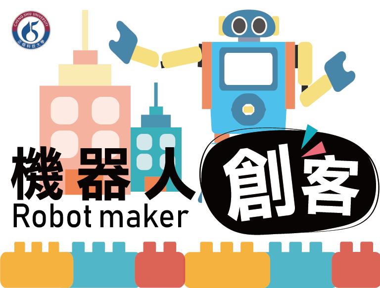 機器人創客