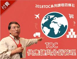 TOC供應鏈與分銷管理(2019系列班)