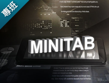 Minitab與基礎統計分析(2018交大在職專班)