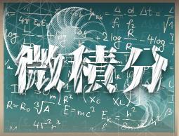 微積分(一)