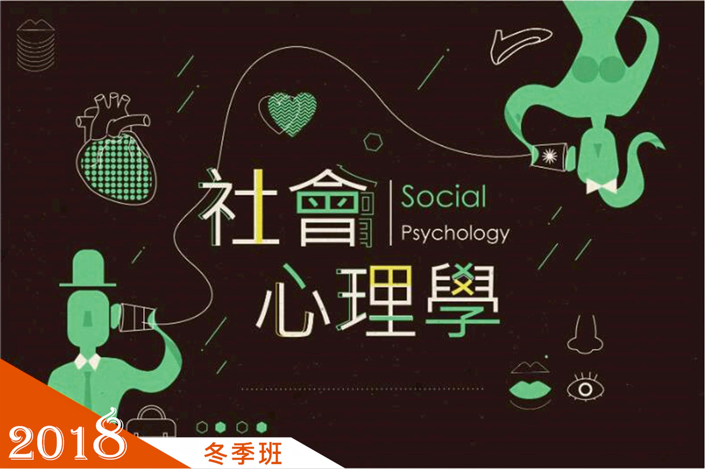 社會心理學(2018冬季班)