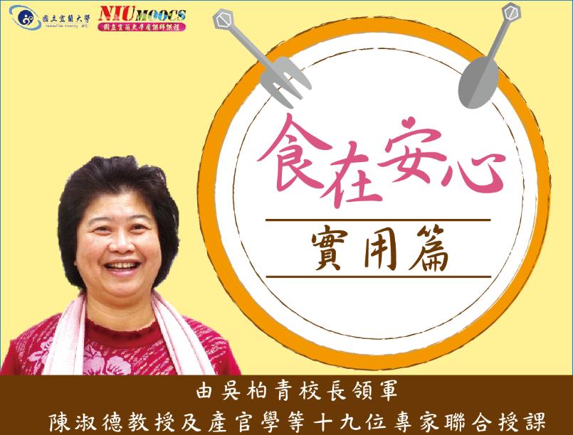 食在安心(實用篇)(2019春季班)
