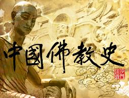 中國佛教史(上)(2019 春季班)