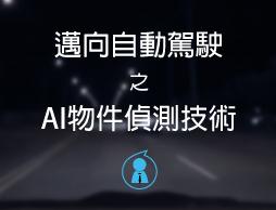 邁向自動駕駛之AI物件偵測技術