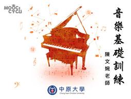 音樂基礎訓練(2019春季班)
